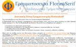 """Γραμματοσειρά """"Florina Serif"""""""