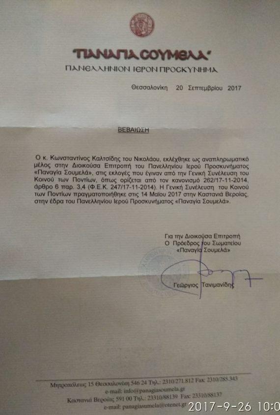 Κώστας Καλτσίδης
