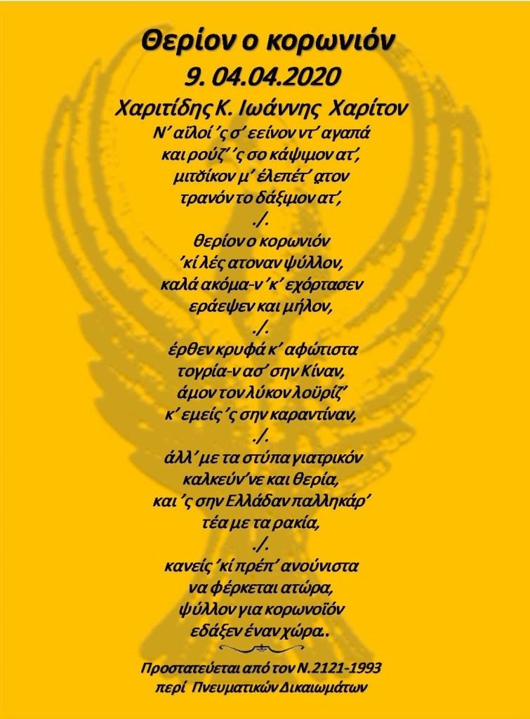 """Θερίον ο κορωνιόν. Ένα ποίημα του Χαριτίδη Κ. Ιωάννη """"Χαρίτον"""" το οποίο επιμελήθηκε ο Χρήστος Ακριτίδης."""